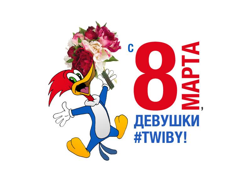 8marta #twiby