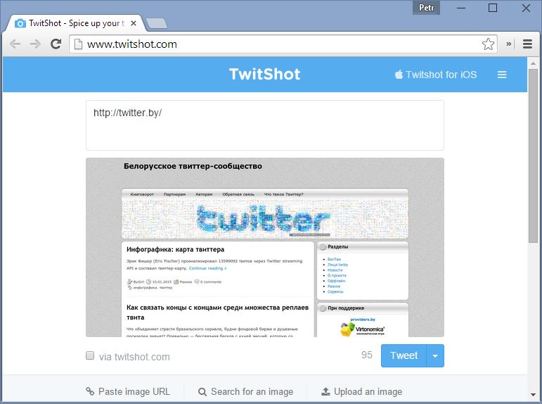TwitShot умеет делать скриншоты ссылки и отправлять их в ленту Твиттера